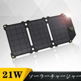 【日本語取説書付き】ALLPOWERS ソーラーパネル 折り畳み 21W ソーラーチャージャー 5V コンパクト 防災 停電対策 アウトドア 軽量 急速充電 防災グッズ 防水 フック付き ソーラー充電器 スマホ充電 USB スマホ タブレット