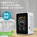 健康管理・換気対策に!二酸化炭素濃度測定器(人気の日本製など)のおすすめは?