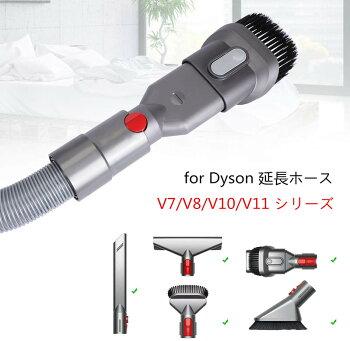 ダイソンdyson伸びるホースパーツv7v8v10v11掃除機パーツ部品コードレスアタッチメントクリーナー延長ホース1.5m社外品