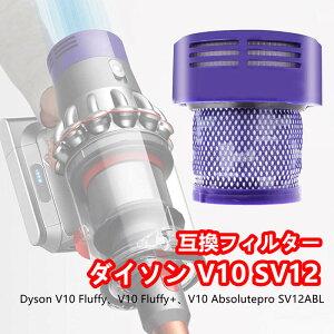 ダイソン V10 SV12 dyson 掃除機用フィルター V10 SV12 交換用 フィルター 1PCS 塵 埃 ダイソン掃除機フィルター 互換フィルター 送料無料