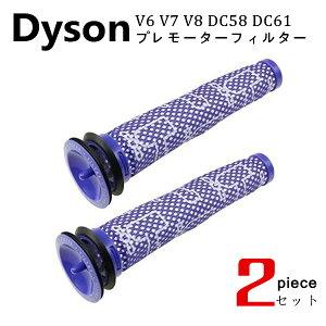 ダイソン dyson フィルター 2個セット 洗える プレモーターフィルター 洗濯可能 掃除機パーツ 部品 ダイソン掃除機部品 Filter DC58 DC59 DC61 DC62 V6 V6slim V7 V8 用 交換フィルター 輸入品