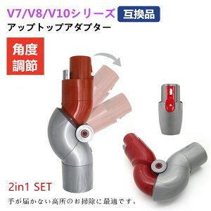 ダイソン dyson アップトップアダプター V7 V8 V10シリーズ専用 掃除機 パーツ 部品 高いところ お掃除 アタッチメント クリーナー 曲げる 家庭/オフィス 互換品