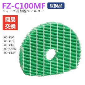 加湿フィルター FZ-C100MF シャープ加湿空気清浄機 KC-W80/KC-W65/KC-W45/KC-65E5/KC-W45Y 対応 交換部品 交換フィルター SHARP 互換品