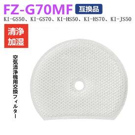 【予約販売・お得】シャープ FZ-G70MF 交換用加湿フィルター FZG70MF KI-GS50 KI-GS70 KI-HS50 KI-HS70 KI-JS50 KI-JS70 KI-LS50 KI-S50E5 KI-S50E6 KI-S50E7 KI-S70E4 KI-S70Y9 加湿フィルター 交換用フィルター 互換品