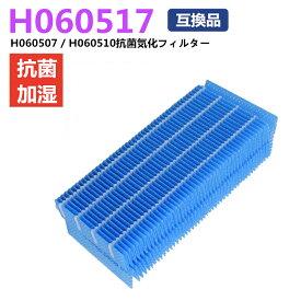 ダイニチ H060517 加湿器用 抗菌気化フィルター 5シーズン用 H060510 H060507 DAINICHI と互換性のある 交換用加湿フィルター HD-3008、HD-3009、HD-300A、HD-300B、HD-300C、HD-300CE、HD-300D、HD-300DE 互換品