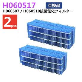 ダイニチ H060517 加湿器用 抗菌気化フィルター 2枚入り 5シーズン用 H060510 H060507 DAINICHI と互換性のある 交換用加湿フィルター HD-3008、HD-3009、HD-300A、HD-300B、HD-300C、HD-300CE、HD-300D、HD-300DE 互換品