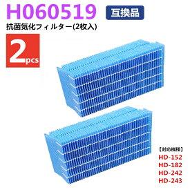 ダイニチ H060519 加湿器用 抗菌気化フィルター 2枚入り 5シーズン用 交換用加湿フィルター HD-151、HD-152、HD-153、HD-181、HD-182、HD-183、HD-242、HD-243 互換品