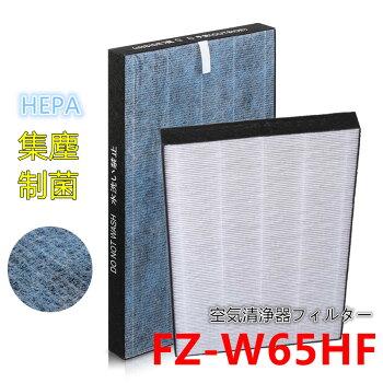 【使い捨てマスク5枚無料同梱!】FZ-W65HFシャープ集じんフィルターKC-W65/KC-Y65/KC-Z65対応制菌HEPAフィルター加湿空気清浄機用交換フィルターSHARPFZW65HF空気清浄機用交換部品FZW65HF取り替え用