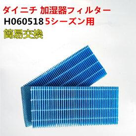 ダイニチ H060518 加湿器用 抗菌気化フィルター 5シーズン用 (H060511 H060509 後継品) DAINICHI 交換用加湿フィルター HD-500 HD-701X HD-RX71X 交換品 互換品