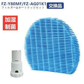 【ランキング入賞♪】SHARP 加湿空気清浄機 FZ-Y80MF 加湿フィルター Ag+イオンカートリッジ 交換フィルター シャープ FZY80MF KC-40P1/KC-450Y3/KC-45Y2用 制菌 FZ-AG01K1 FZ-AG01K2 セット 交換品 互換品