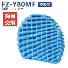 FZ-Y80MF シャープ 加湿フィルター プラズマクラスター 加湿空気清浄機用 SHARP 加湿空気清浄機 FZY80MF 加湿 交換フィルター 家電 生活家電 KC-40P1/KC-450Y3/KC-45Y2用 互換品