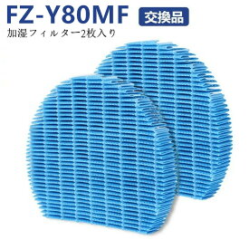 FZ-Y80MF シャープ 加湿フィルター 2枚セット プラズマクラスター 加湿空気清浄機用 SHARP 加湿空気清浄機 FZY80MF 加湿 交換フィルター 家電 生活家電 KC-40P1/KC-450Y3/KC-45Y2用 交換品 互換品
