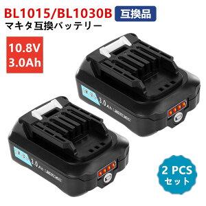 マキタ BL1015B 互換バッテリー 10.8V 3000mAh マキタ 残量表示 互換 bl1050 bl1060b bl1040b交換対応 リチウムイオン電池 CL107FDZW 充電式クリーナ 充電式ファン CF101DZ 10.8V 2個セット