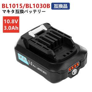 マキタ BL1015B 互換バッテリー 10.8V 3000mAh マキタ 残量表示 互換 bl1050 bl1060b bl1040b交換対応 リチウムイオン電池 CL107FDZW 充電式クリーナ 充電式ファン CF101DZ 10.8V