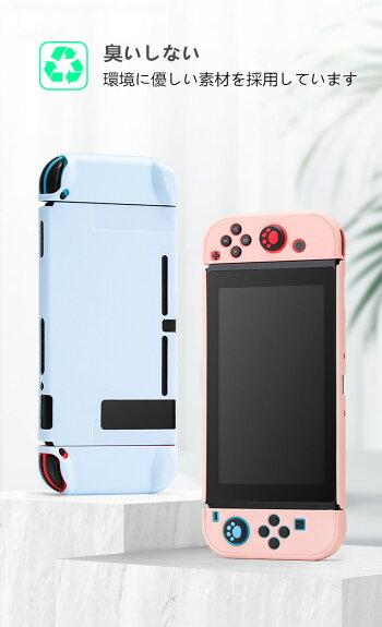 【9色】Nintendoswitchカバー可愛いスイッチケース専用カバー4in1分体式ハードカバー全面保護ケース耐久性キズ防止衝撃吸収着脱簡単擦り傷防止取り外し可能指紋防止