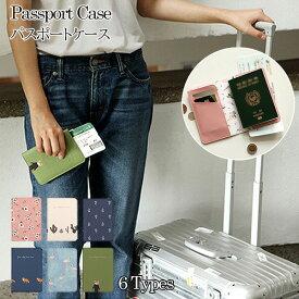 【2019 最新】コンパクトパスポートケース パスポートカバー パスポート 旅券 搭乗券 カードケース 手帳 かわいい【メール便のみ送料無料】バーゲン