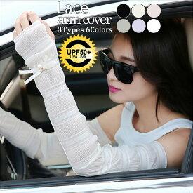 【2019 最新】3タイプ6カラーから選べる レースアームカバー UV対策・紫外線対策・日焼け防止・冷房対策 レディース ロング 【メール便送料無料】 バーゲン