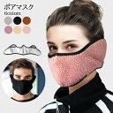 Y1【2020最新】ボアマスク 6カラー【送料無料】防風 秋 冬 あったか 保温 乾燥対策 バーゲン