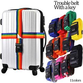 【2020初春最新】トラブルベルト 鍵付き スーツケースベルト ロック シンプルワンタッチ装着 目印 安全 トラベル 旅行バッグ バゲッジ【メール便送料無料】