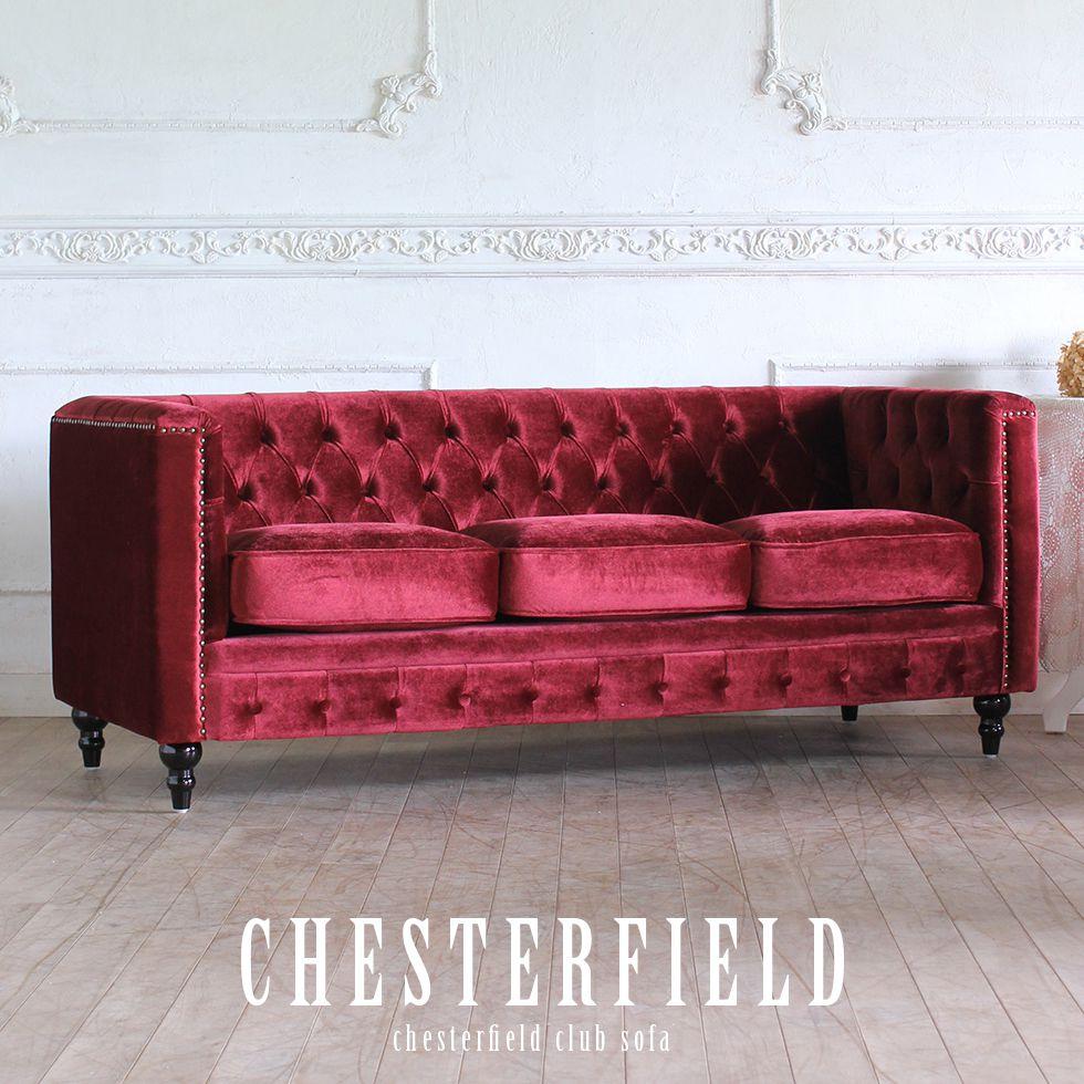 チェスターフィールド ソファ 3人掛け アンティーク イギリス クラブ デニム ビンテージ 3人 3人掛け sofa いす かわいい インテリア ソファー チェア 家具 布 椅子 生地 西海岸 チェスターフィールドソファ 英国 ミッドセンチュリー ブルックリン レッド ベルベット 赤