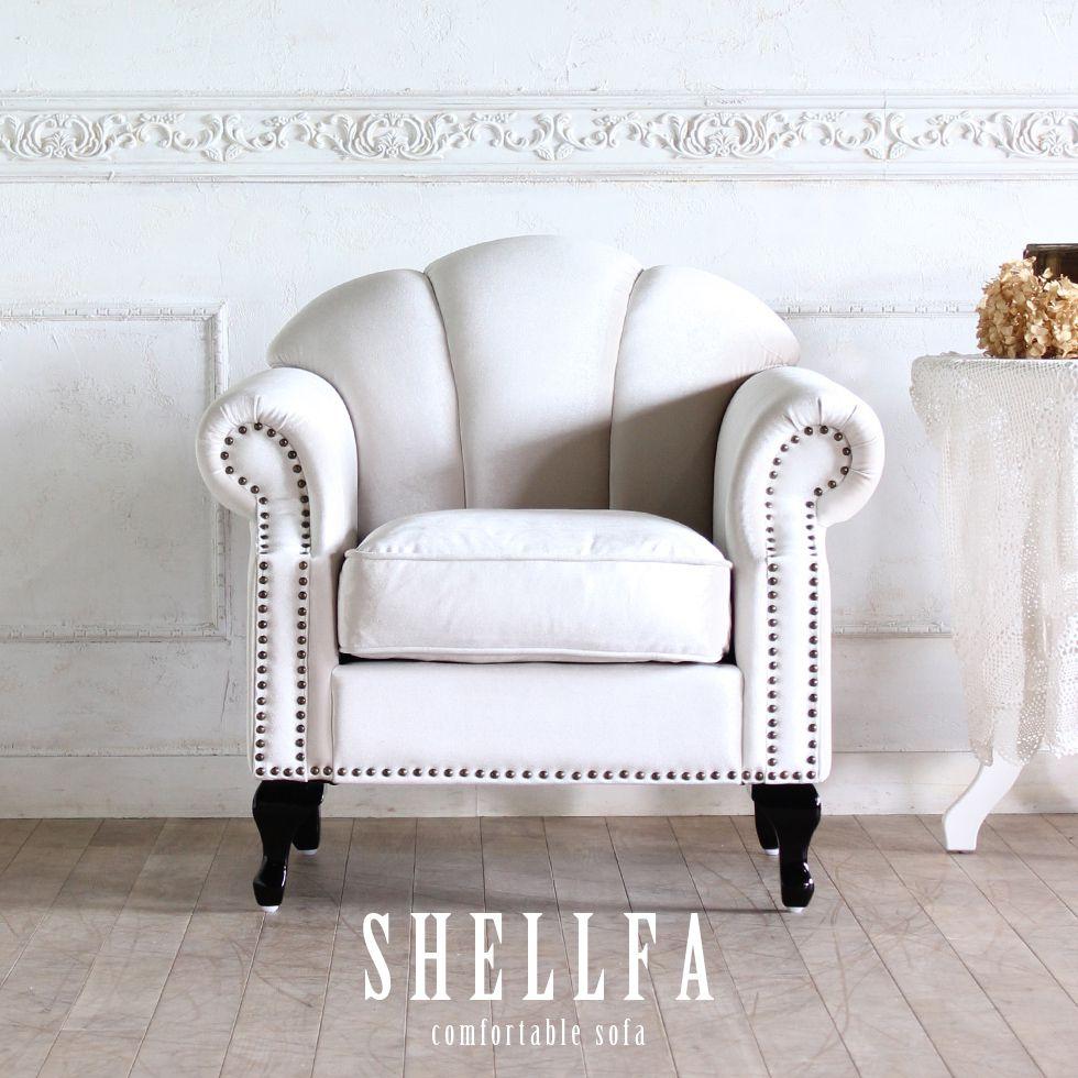 ソファ 1人掛け アンティーク アールデコ カントリー シェル シャビー チェア フレンチ モダン ロココ 姫系 椅子 白家具 美容室|いす おしゃれ かわいい ソファー ロココ調 椅子 西海岸 ミッドセンチュリー ブルックリン 姫家具 ロマンチック 姫 ホワイト 白 プリンセス