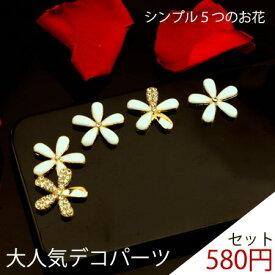 デコパーツ シンプル 5つの 花 フラワー ホワイト ブラック ピンク デコ デコ パーツ スワロフスキーのような輝き デコストーン デコシール デコ ラインストーン デコ 素材 decoparts