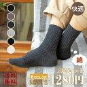 メンズ 綿 靴下 ビジネス【5足セット】 高品質 5足組 選べる6種類 送料無料 抗菌 防臭 吸水速乾 紳士用 メンズ 靴下セ…