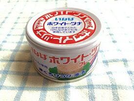 【いなば食品】 いなば ホワイト・ツナ フレーク 85g×24缶