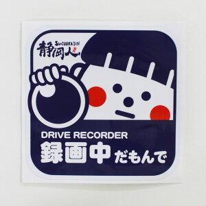 DRIVE RECORDER 録画中だもんで ステッカー車用 ステッカー 130×130 録画中 あおり運転防止 ドライブレコーダー搭載車両 イラスト かわいい 男の子 ゆるい 静岡人 シール 車 自転車 カーステッカ