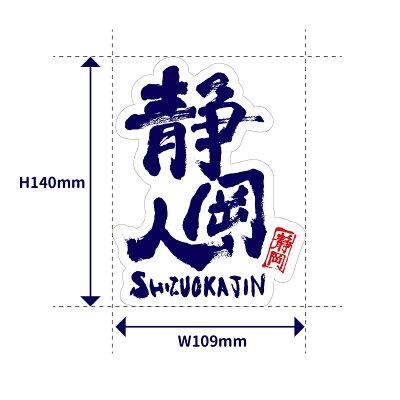 静岡人マグネットサイズ