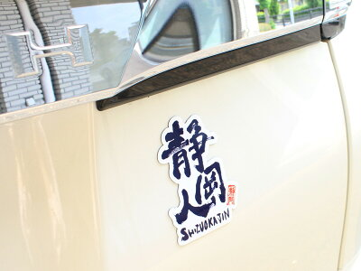 静岡人マグネット車