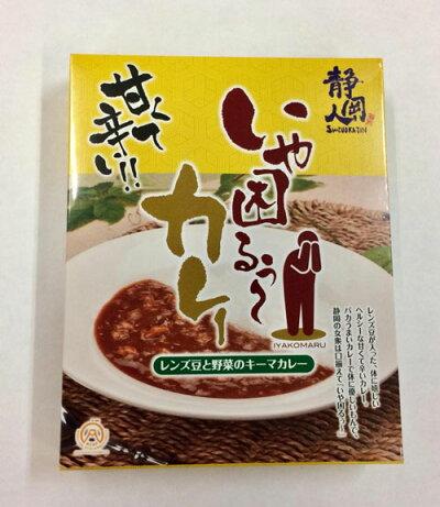 静岡人から新発売いや困るぅ〜カレー