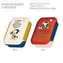 1段ランチボックス STUDENT(お弁当箱)PEANUT SNOOPY(スヌーピー)・人気キャラクター「スヌーピー」のランチボックス♪片手で持てて便利な一段タイプ。外でも使いやすい!子供にもピッタリ