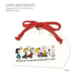 【メール便対応】ランチバッグ GANG PEANUT SNOOPY(スヌーピー)人気キャラクターの巾着袋♪幼稚園の遠足や運動会にぴったり!お子様の普段のお出かけにも使える。友達へのギフトにも。ランチグッズシリーズ