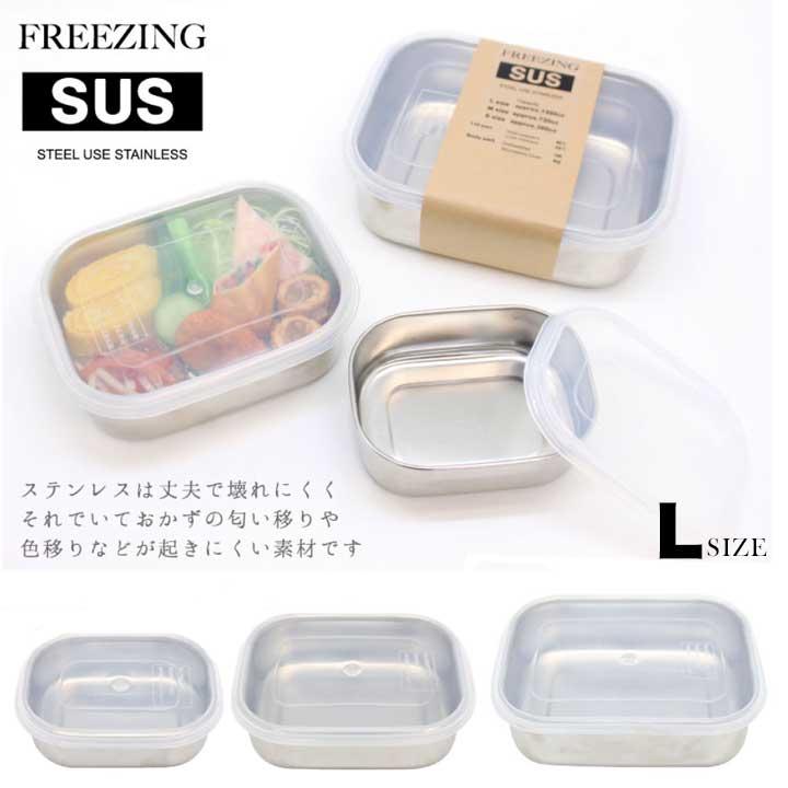 ステンレスケース L角型お弁当箱1300ml!食洗機・保温庫対応◯しっかり蓋で密封し保温。大きめ大容量サイズで男子におすすめ。レディース・メンズが使える無地のシンプルでおしゃれなランチボックス。スリムなコンパクトフォルムで保存容器にも。日本製