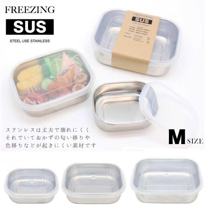 ステンレスケース M角型お弁当箱730ml!食洗機・保温庫対応◯しっかり蓋で密封し保温。大きめ大容量サイズで男子におすすめ。レディース・メンズが使える無地のシンプルでおしゃれなランチボックス。スリムなコンパクトフォルムで保存容器にも。日本製