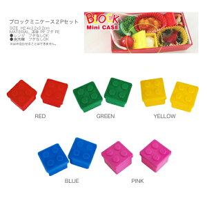 【メール便対応】ブロックミニケース2Pセット・お揃いのお弁当箱とセットでどうぞ♪ブロックみたいなかわいいケースで子供も大喜び!ケチャップ、マヨネーズなどの調味料入れに♪