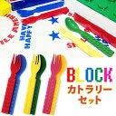 ブロック カトラリー スプーン フォーク ピクニック パーティ プラスチック コンパクト デザイン