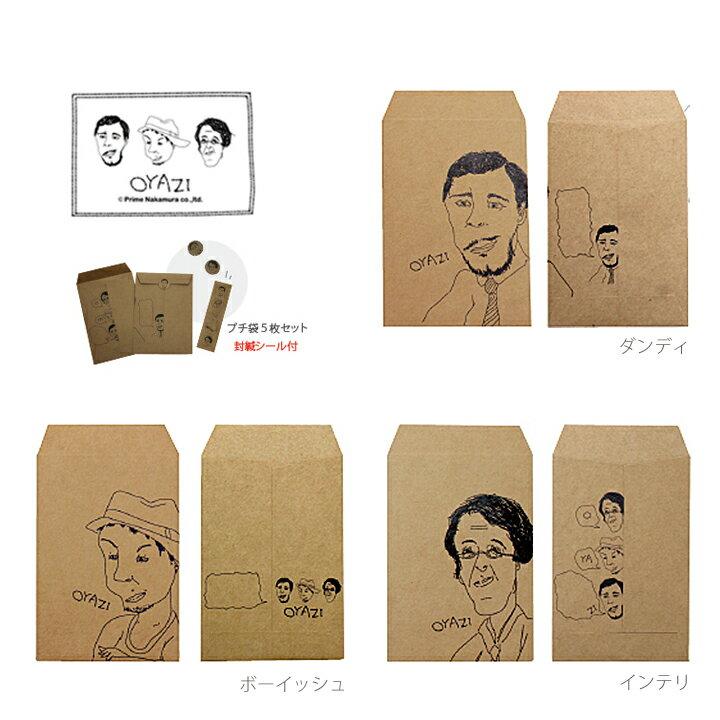 【メール便対応】OYAZI omotenashiプチ袋BR・人気の手書き風おやじシリーズのプチ袋♪お年玉、お小遣い、手紙入れに♪ステーショナリー/文具/文房具/面白雑貨グッズ