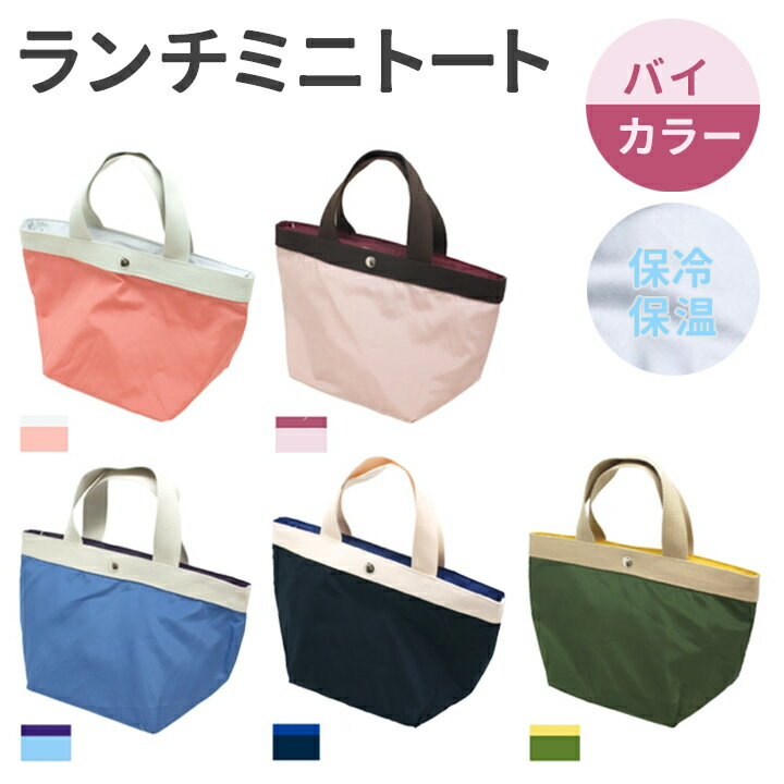 【メール便送料無料】ランチタイムバッグ保冷保温機能付きランチバッグ。おしゃれカジュアルなデザインで子供キッズやレディース・メンズに。かわいい小さい小さめミニバッグ鞄、サブバッグとしても。アルミ クーラーシンプル ミニトートバッグ