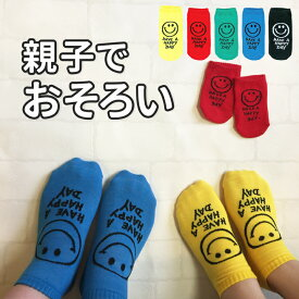 【メール便対応】スニーカーソックス HAVE A SMILE・赤ちゃんから子供キッズ・ジュニア、メンズにレディースと親子やカップルでおそろい♪ニコちゃんスマイルキャラクターがおしゃれでかわいいおもしろくるぶしショート靴下。女の子男の子のペアルックセットや出産祝いに