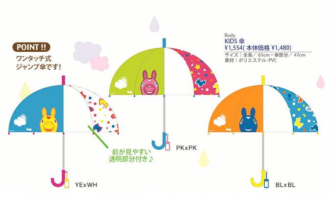 キッズアンブレラ ロディ 47cm傘 子供用 キッズ 女の子 男の子 子ども ジャンプ ワンタッチ 撥水 防水 ドーム型 丈夫 耐風 風に強い 透明窓付 おしゃれ かわいい 柄 幼稚園 幼児 年少 男児 女児 孫 入園祝い かさ カサ 雨傘