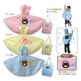 【メール便対応】BABY POPPINS KIDS ポンチョ・ かわいい子供用かっぱ♪ かっぱ 雨具 雨合羽 女の子 男の子 子ども 林間学校 通学 自転車 ピンク ブルー イエロー レイン 雨 レインウェア キッズ ベビー 小さめ 小さい
