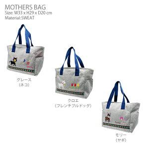 ママバッグ(マザーバッグ) POETIC(ポエティック)KNICK KNACK(ニックナック)・動物のアップリケがキュートな大容量入って便利なバッグ。防犯効果あり。A4ファイルが入るポケット付き。スウ