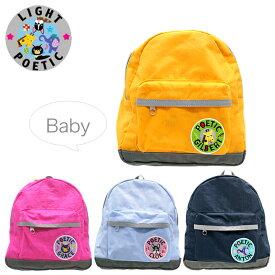 ベビーリュックサック LIGHT POETIC幼稚園・保育園の通園バッグにおすすめ子供用リュックサック・デイパック。子ども(こども)キッズの男の子・女の子におしゃれかわいいシンプルなワンポイントキャラクター柄♪ずり落ち防止ベルト付