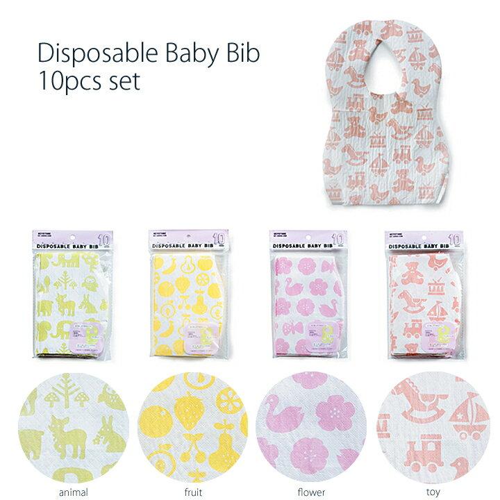 【メール便対応】使い捨て ベビービブ Disposable Baby Bib (10枚セット)・可愛いチラシ柄のよだれかけ(ヨダレかけ 涎掛け)♪かわいい赤ちゃんにおすすめな使い切りタイプのスタイです♪お食事のエプロン、前掛けに♪