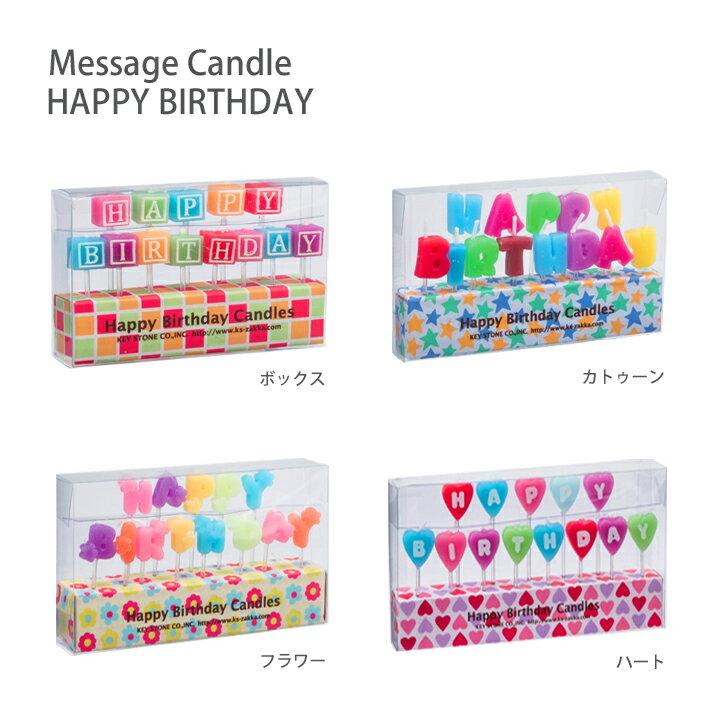 【メール便対応】Message Candle HAPPY BIRTHDAY(メッセージキャンドル ハッピーバースデー)誕生日ケーキのデコレーションにピッタリのバースデーキャンドル♪カラフルな文字がケーキをかわいく演出♪パーティ/グッズ/お誕生日/パーティーグッズ/ろうそく/誕生日ケーキ