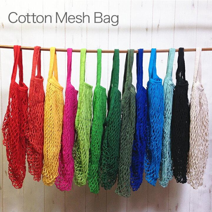 【メール便対応】コットンメッシュバッグ全20色!おしゃれかわいい網ネットバッグ(バック)。子供の遊具・玩具、ボール収納、砂場外遊びセット、お風呂のトイおもちゃ入れ、海や水泳プールバッグ、エコバッグにおすすめな手提げ鞄(かばん)、袋