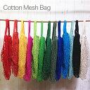 【メール便対応】コットンメッシュバッグ全20色!おしゃれかわいい網ネットバッグ(バック)。子供の遊具・玩具、ボー…