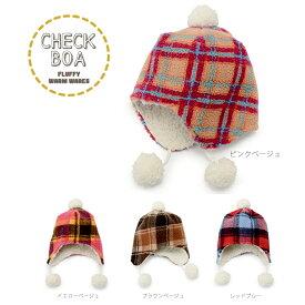 チェックボアキッズキャップ KEYSTONE(キーストーン)・ふわふわもこもこ可愛いあったかボア素材のポンポン付きキッズ帽子♪チェック柄は男の子、女の子どちらでも柄を選びません♪ベストとお揃いで子供用プレゼントにもオススメ!
